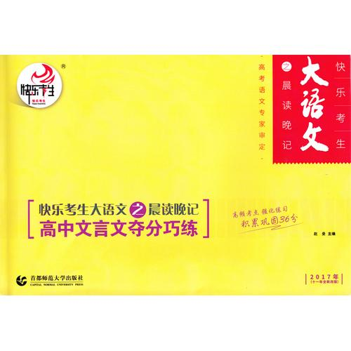 大语文·高中文言文夺分巧练