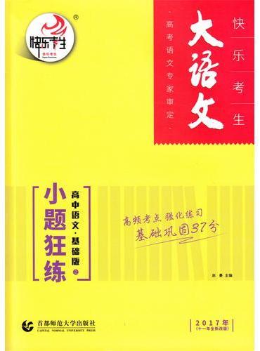 大语文·高中语文小题狂练(基础版)