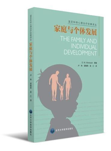 家庭与个体发展
