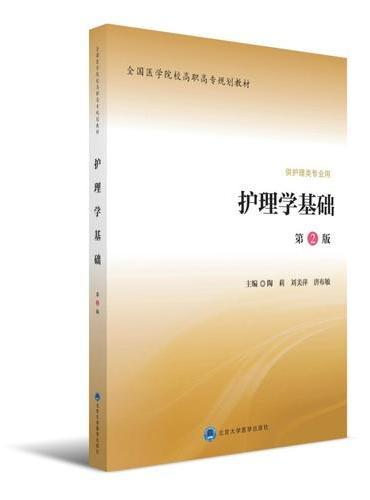 护理学基础(第2版)(全国医学院校高职高专规划教材第二轮)