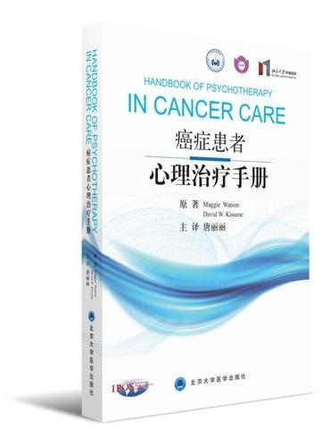 癌症患者心理治疗手册