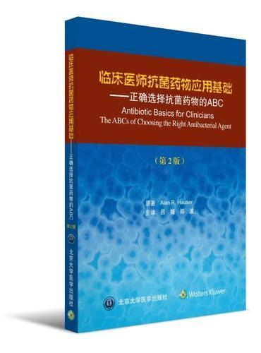 临床医师抗菌药物应用基础——正确选择抗菌药物的ABC(第2版)