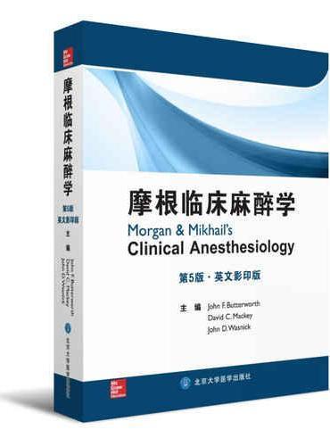 摩根临床麻醉学(第5版)(影印)
