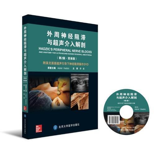 外周神经阻滞与超声介入解剖(第2版  简装版)