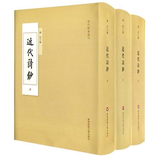 近代诗钞(套装全3册)