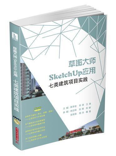 草图大师SketchUp应用:七类建筑项目实践