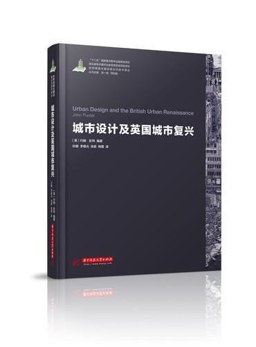世界城镇化理论与技术译丛--城市设计及英国城市复兴