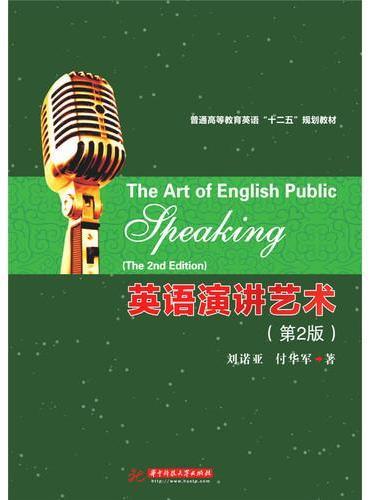 英语演讲艺术(第2版)