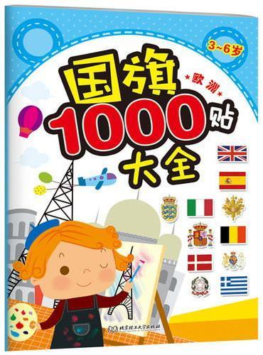 国旗1000贴大全——欧洲