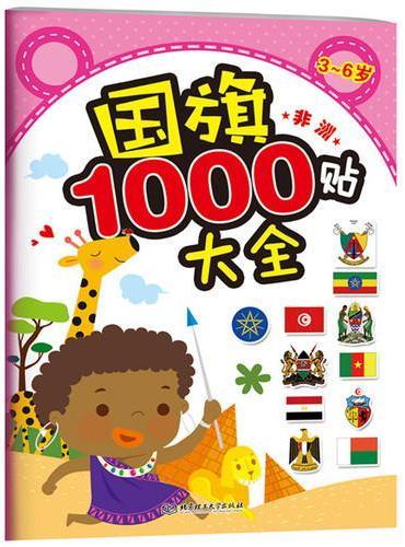 国旗1000贴大全——非洲