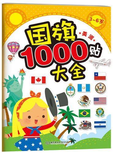 国旗1000贴大全——美洲