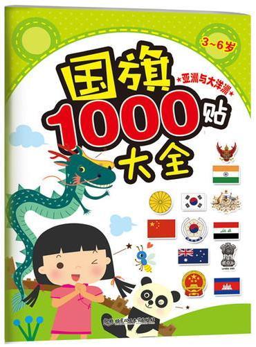 国旗1000贴大全——亚洲与大洋洲