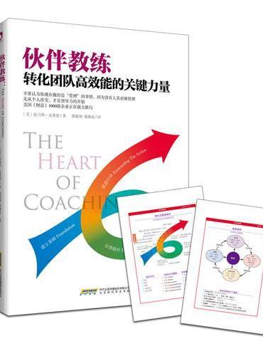 伙伴教练:转化团队高效能的关键力量(领导力领域必读本,美国多所大学管理学课程指定参考书,美国《财富》1000强企业正在强力推行)