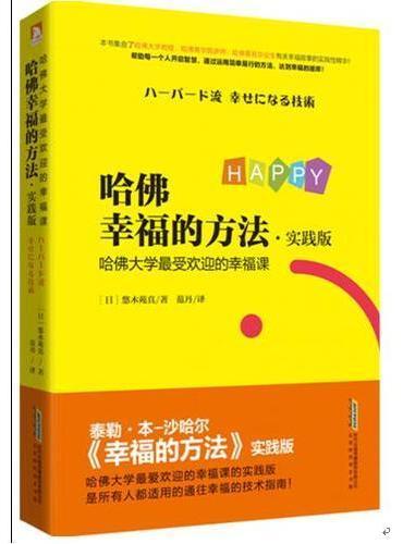 哈佛幸福的方法(哈佛大学最受欢迎的幸福课 泰勒 本-沙哈尔畅销书《幸福的方法》实践版)