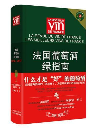 法国葡萄酒绿指南2016—2017