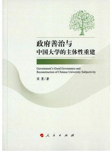 政府善治与中国大学的主体性重建