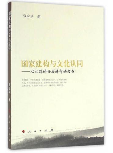 国家建构与文化认同 ——以北魏的兴废进行的考查