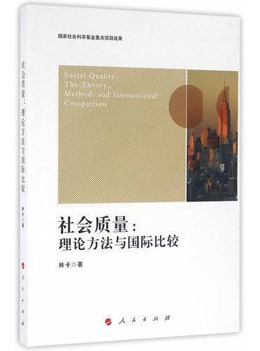 社会质量:理论方法与国际比较