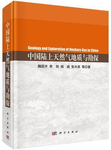 中国陆上天然气地质与勘探