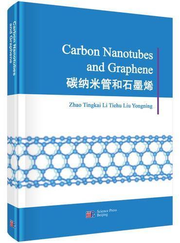 碳纳米管和石墨烯(英文版)