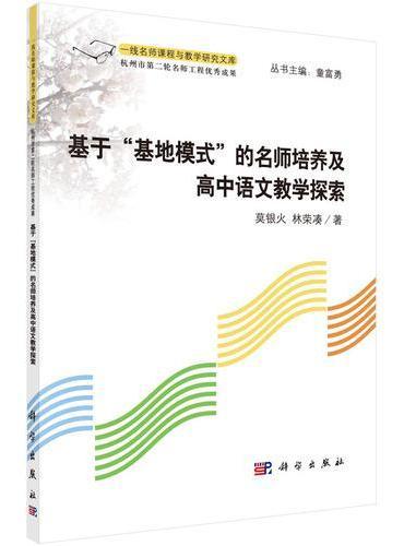 """基于""""基地模式""""的名师培养及高中语文教学探索"""