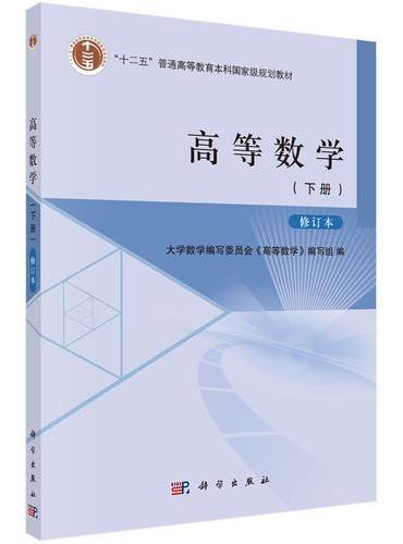 高等数学(下册)修订本
