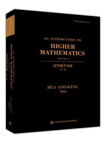 高等数学引论2(英文版)Introduction to Advanced Mathematics(2)