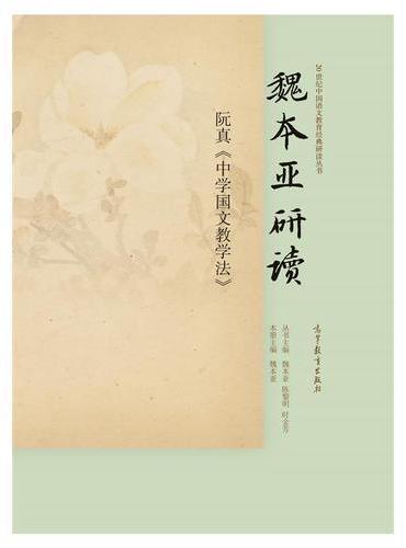 魏本亚研读阮真《中学国文教学法》