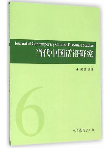 当代中国话语研究(6)