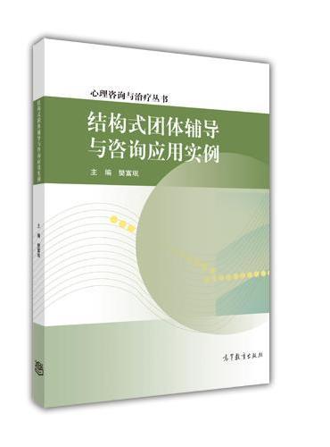 结构式团体辅导与咨询应用实例