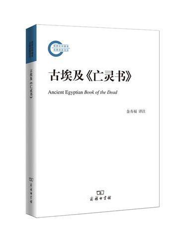 古埃及《亡灵书》