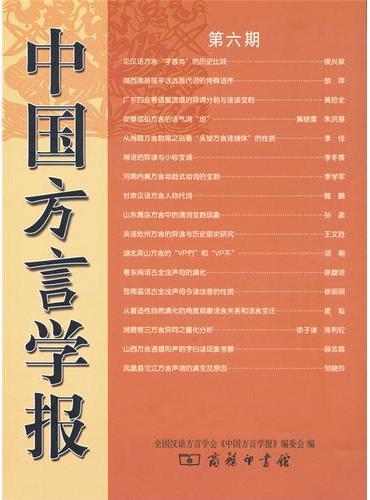 中国方言学报(第六期)