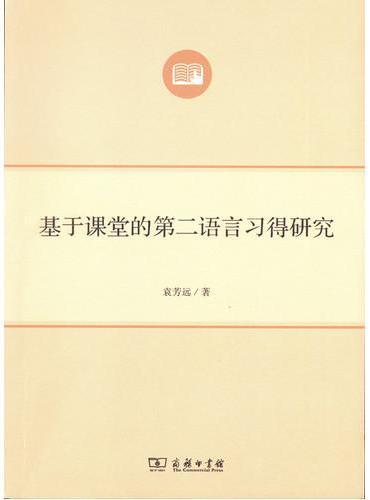 基于课堂的第二语言习得研究(语言学及应用语言学研究生系列教材)