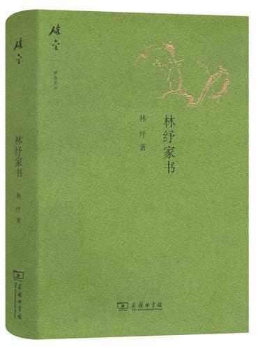 林纾家书(碎金文丛3)