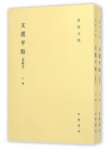 文选平点(重辑本)(黄侃文集)