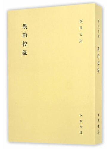 广韵校录(黄侃文集)