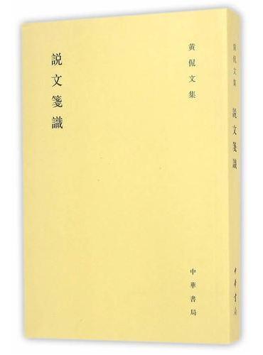 说文笺识(黄侃文集)