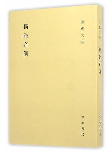 尔雅音训(黄侃文集)