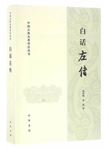 白话左传(中国古典名著译注丛书)