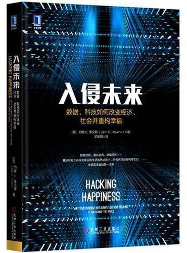 入侵未来:数据、科技如何改变经济、社会并重构幸福