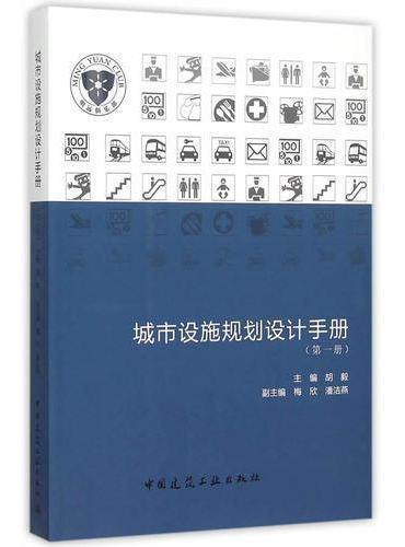 城市设施规划设计手册(第一册)