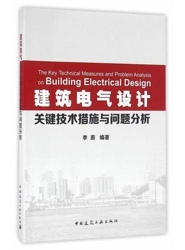 建筑电气设计关键技术措施与问题分析
