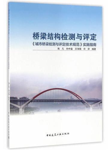 桥梁结构检测与评定 《城市桥梁检测与评定技术规范》实施指南