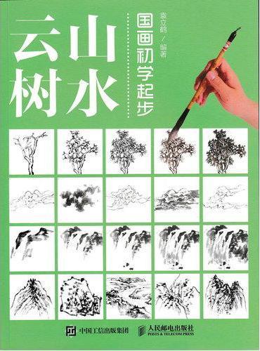 国画初学起步——山水云树