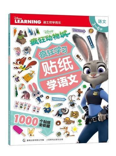 迪士尼疯狂动物城 疯狂学习 贴纸学语文