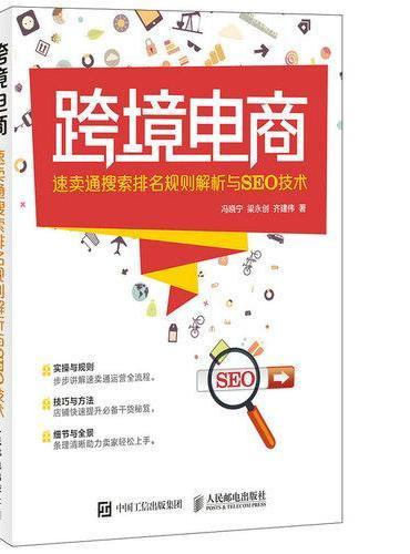 跨境电商 速卖通搜索排名规则解析与SEO技术