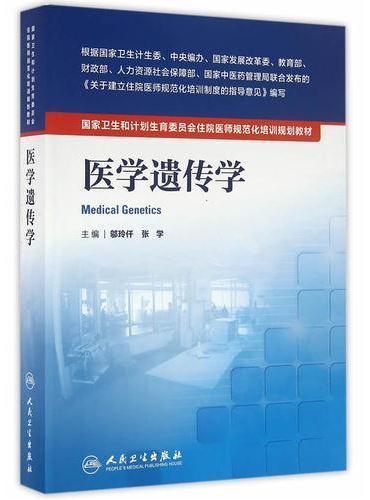 国家卫生和计划生育委员会住院医师规范化培训规划教材·医学遗传学