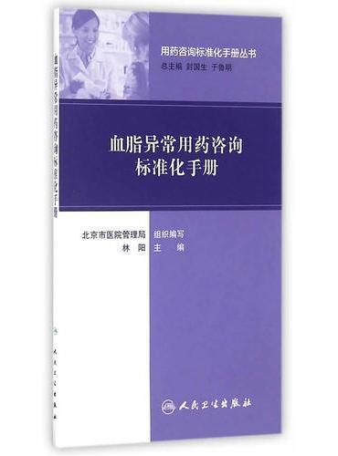 用药咨询标准化手册丛书·血脂异常用药咨询标准化手册