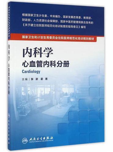 国家卫生和计划生育委员会住院医师规范化培训规划教材·内科学 心血管内科分册