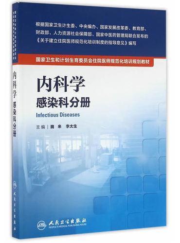国家卫生和计划生育委员会住院医师规范化培训规划教材·内科学 感染科分册